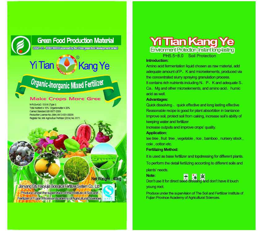 Products & Services / Organic Fertilizer / Organic-Inorganic